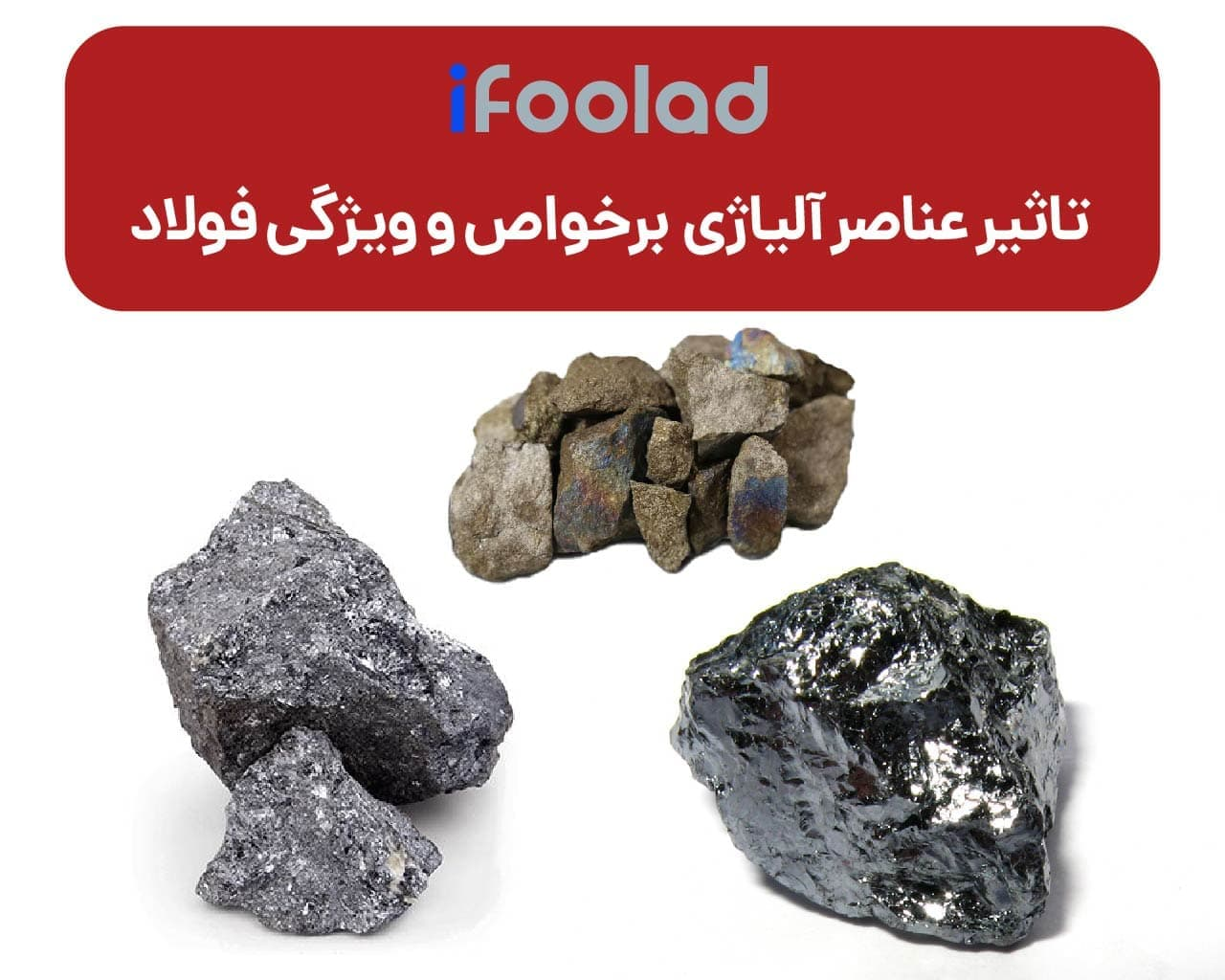 تاثیر عناصر آلیاژی بر خواص و ویژگی های فولاد   هر عنصر چه تاثیری بر فولاد میگذارد؟