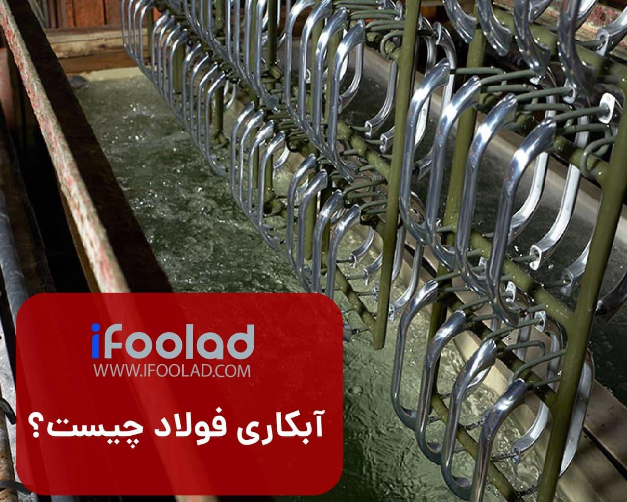 آبکاری فولاد چیست و چه روش های دارد؟