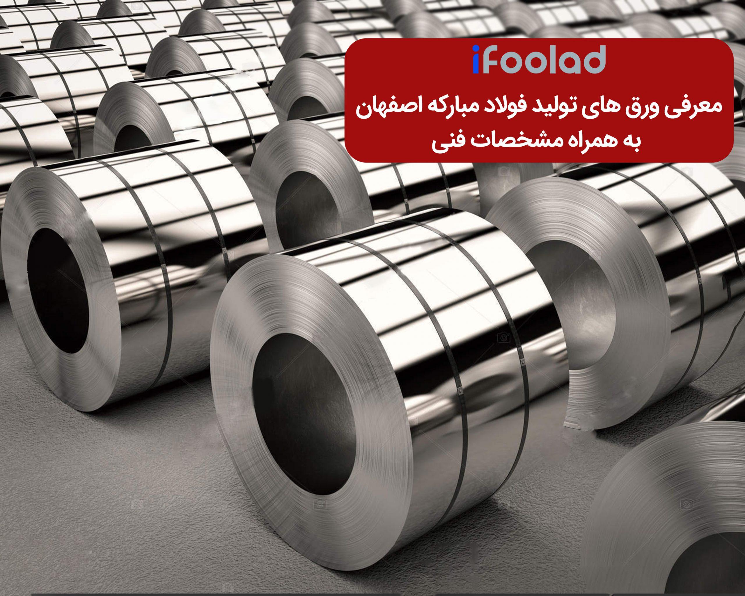 معرفی ورق های تولید فولاد مبارکه اصفهان به همراه مشخصات فنی